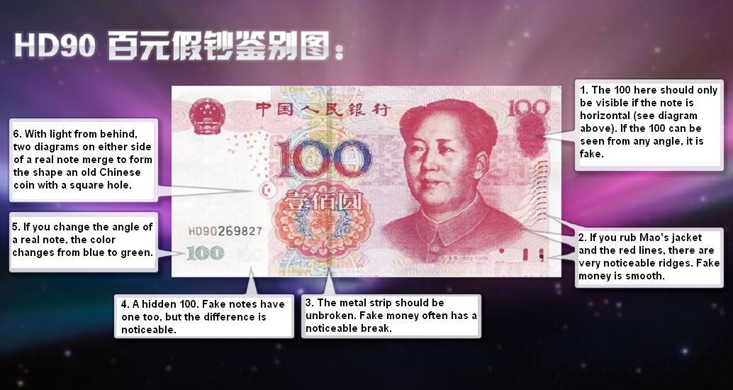 hd90-fakes-100-yuan