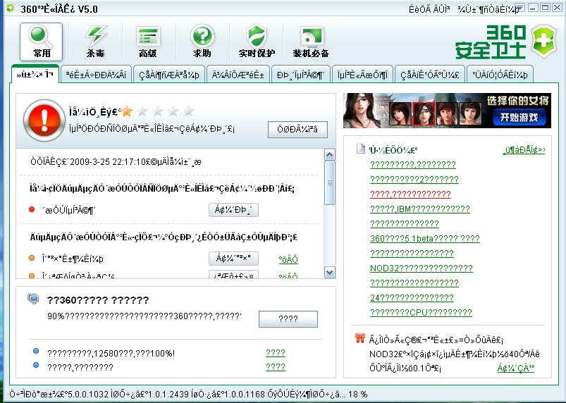 screenshot-2009-03-26-13h-17m-44s